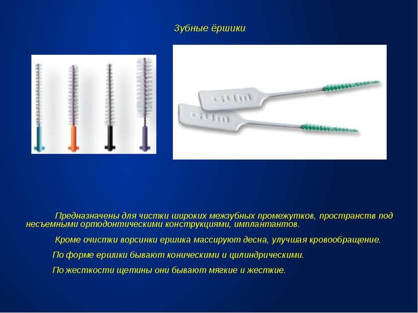 Зубные ёршики Предназначены для чистки широких межзубных промежутков, простра...