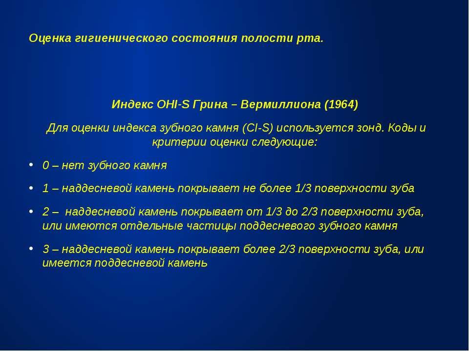 Индекс OHI-S Грина – Вермиллиона (1964) Для оценки индекса зубного камня (CI-...