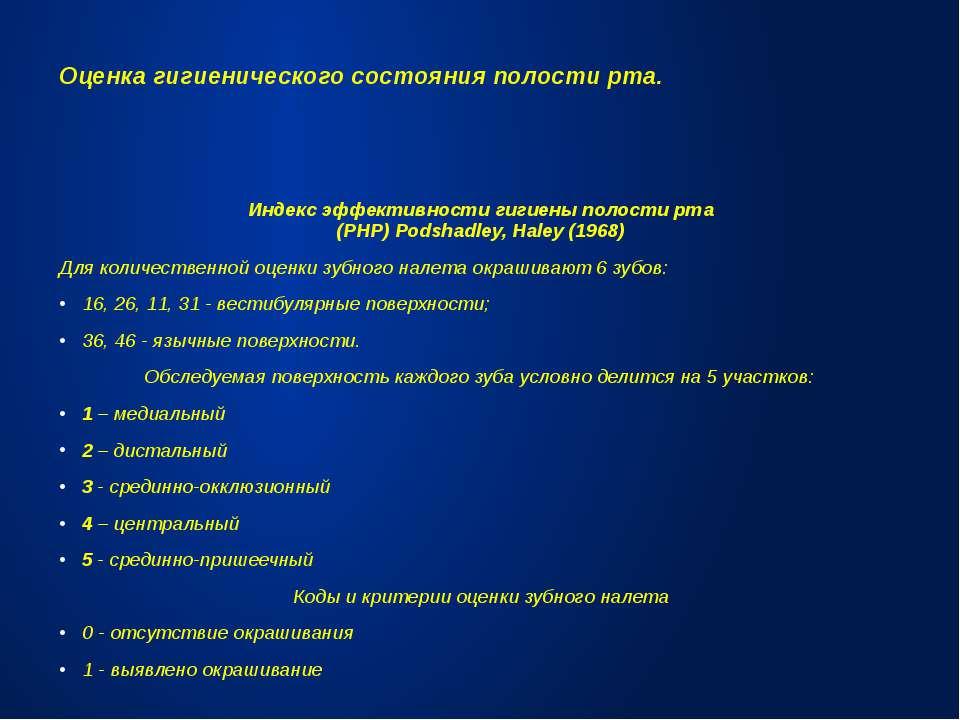 Индекс эффективности гигиены полости рта (РНР) Podshadley, Haley (1968) Для к...