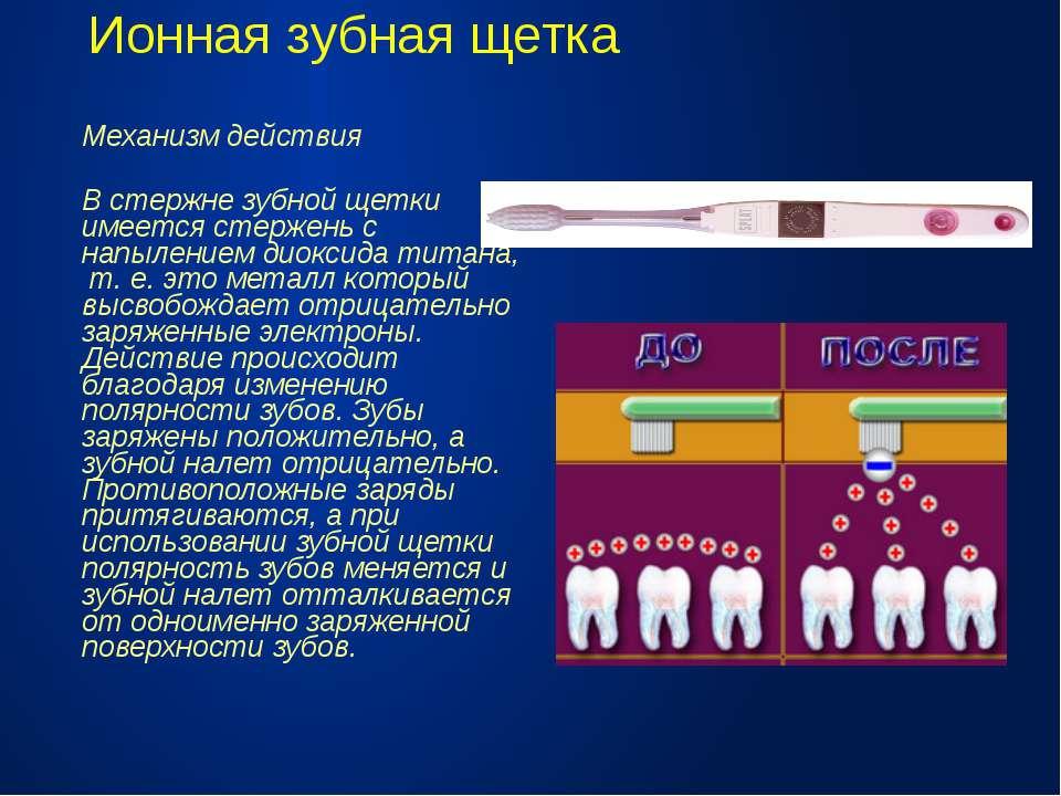 Ионная зубная щетка Механизм действия В стержне зубной щетки имеется стержень...