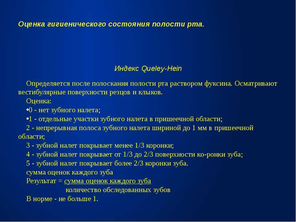 Индекс Queley-Hein Определяется после полоскания полости рта раствором фуксин...