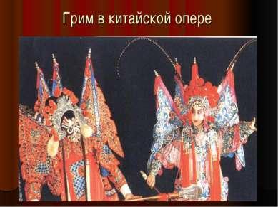 Грим в китайской опере