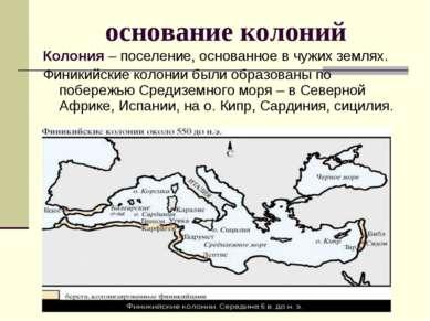 основание колоний Колония – поселение, основанное в чужих землях. Финикийские...