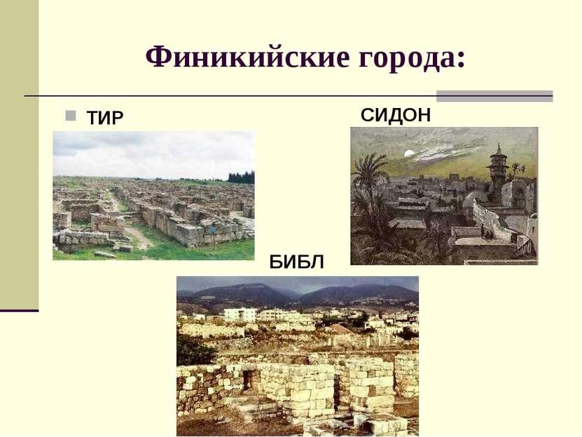 Финикийские города: ТИР СИДОН БИБЛ