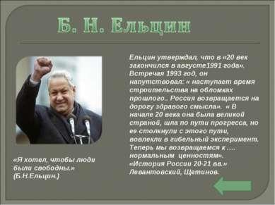 Ельцин утверждал, что в «20 век закончился в августе1991 года». Встречая 1993...