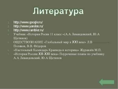 http://www.google.ru/ http://www.yandex.ru/ http://www.rambler.ru/ Учебник «И...