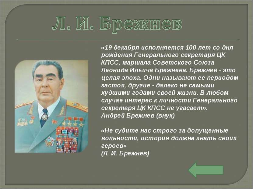 «19 декабря исполняется 100 лет со дня рождения Генерального секретаря ЦК КПС...