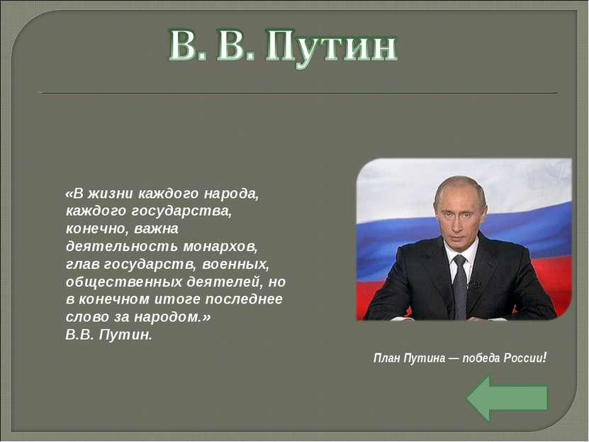 План Путина — победа России! «В жизни каждого народа, каждого государства, ко...