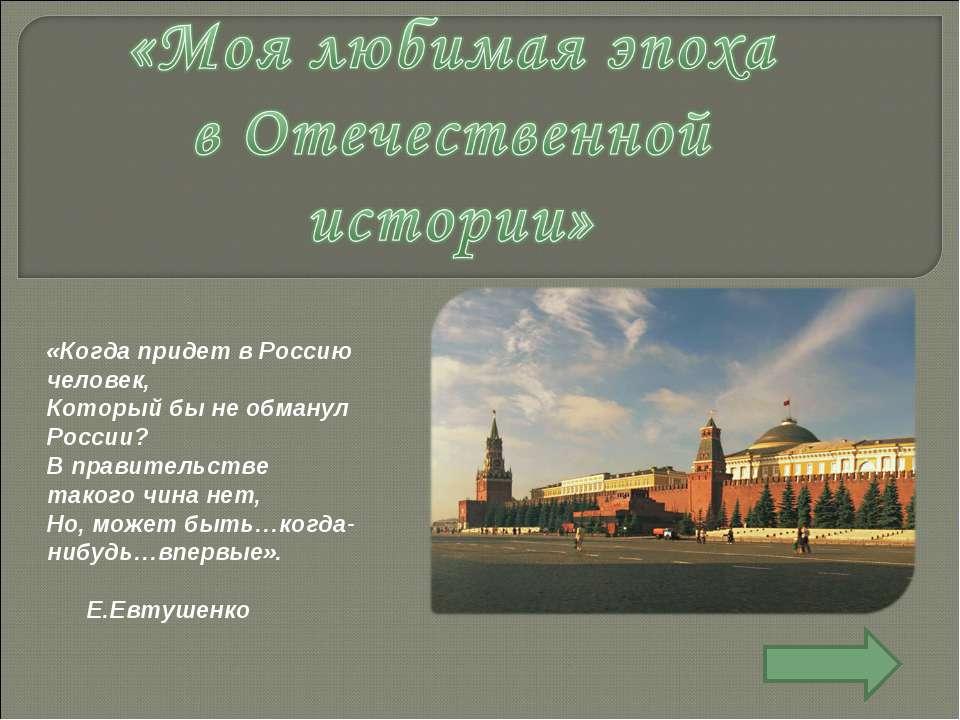 «Когда придет в Россию человек, Который бы не обманул России? В правительстве...