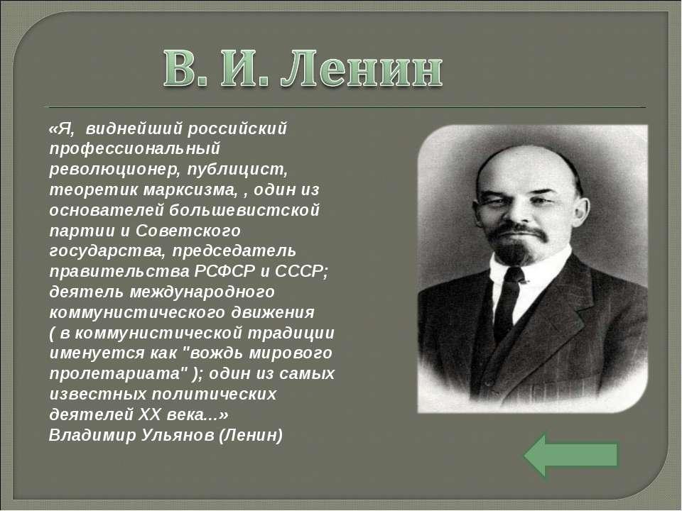 «Я, виднейший российский профессиональный революционер, публицист, теоретик м...