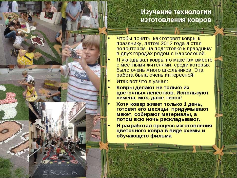Чтобы понять, как готовят ковры к празднику, летом 2012 года я стал волонтеро...