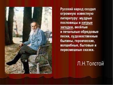 Русский народ создал огромную известную литературу: мудрые пословицы и хитрые...