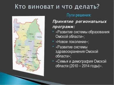 Принятие региональных программ: «Развитие системы образования Омской области»...
