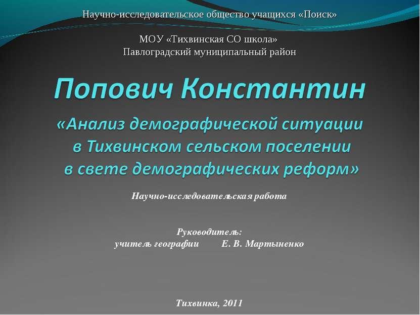 Научно-исследовательское общество учащихся «Поиск» МОУ «Тихвинская СО школа» ...