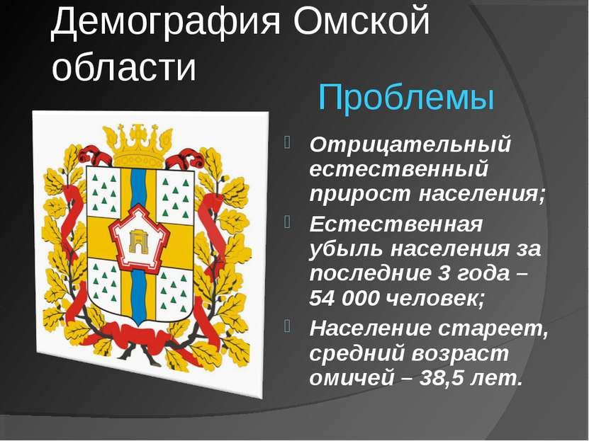 Демография Омской области Отрицательный естественный прирост населения; Естес...