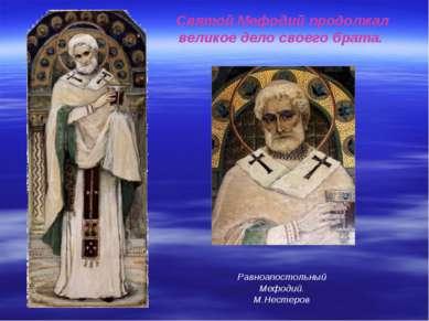 Святой Мефодий продолжал великое дело своего брата. Равноапостольный Мефодий....