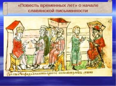 «Повесть временных лет» о начале славянской письменности