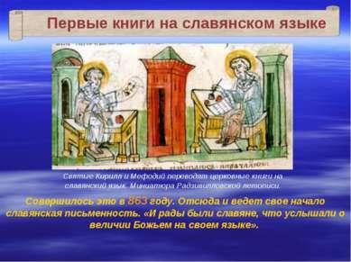 Совершилось это в 863 году. Отсюда и ведет свое начало славянская письменност...