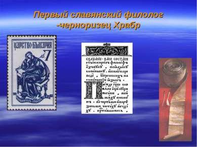 Первый славянский филолог -черноризец Храбр
