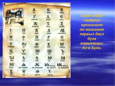 Само слово «азбука» произошло по названию первых двух букв кириллицы: Аз и Буки.