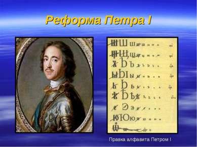 Реформа Петра I Правка алфавита Петром I