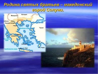 Родина святых братьев – македонский город Солуни.