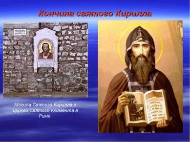 Кончина святого Кирилла Могила Святого Кирилла в церкви Святого Климента в Риме