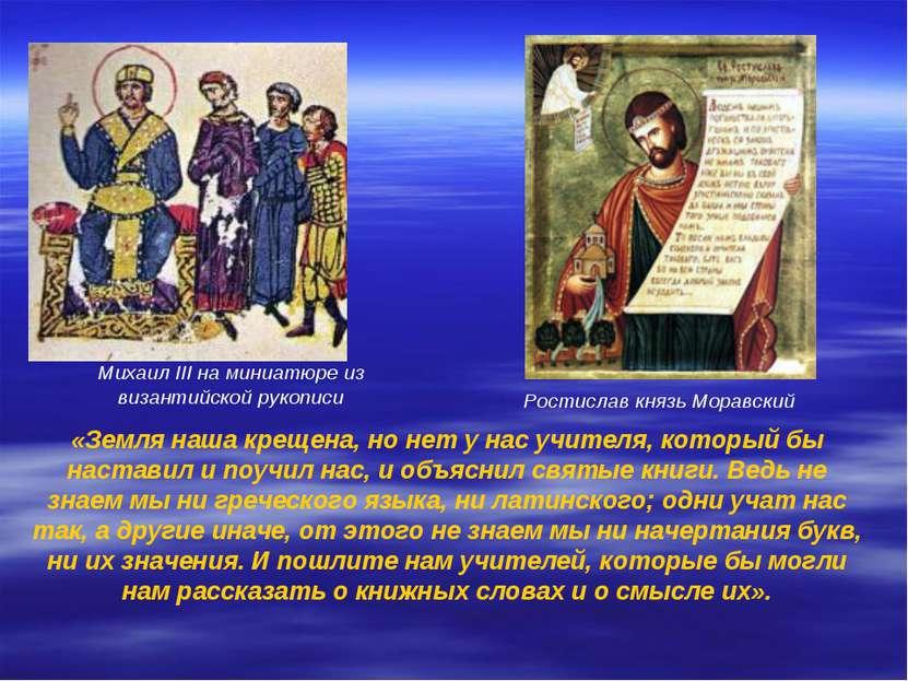 «Земля наша крещена, но нет у нас учителя, который бы наставил и поучил нас, ...