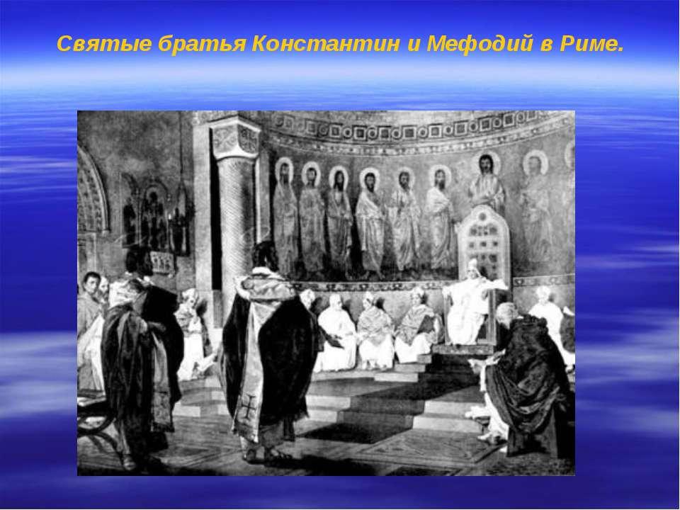 Святые братья Константин и Мефодий в Риме.
