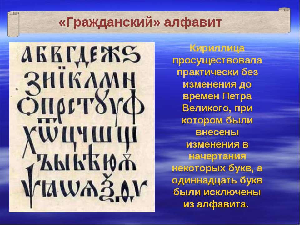 «Гражданский» алфавит Кириллица просуществовала практически без изменения до ...