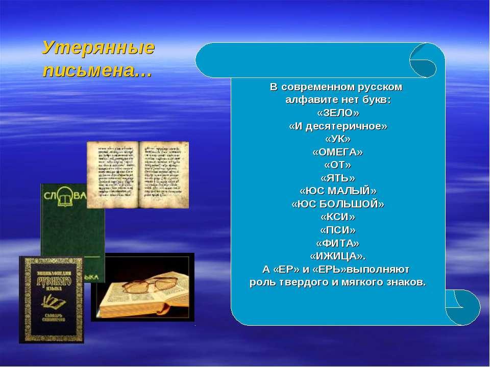 Утерянные письмена… В современном русском алфавите нет букв: «ЗЕЛО» «И десяте...
