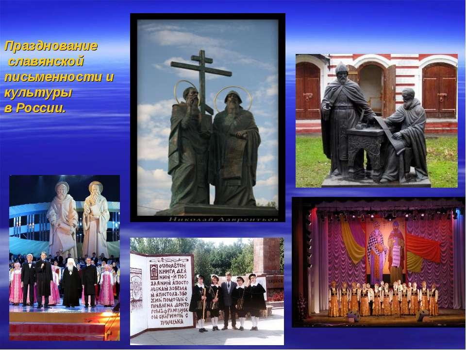 Празднование славянской письменности и культуры в России.
