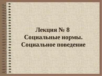 Лекция № 8 Социальные нормы. Социальное поведение