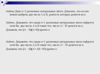 Задача Дано n+1 различных натуральных чисел. Доказать, что из них можно выбра...