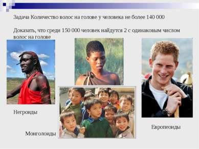 Задача Количество волос на голове у человека не более 140 000 Доказать, что с...