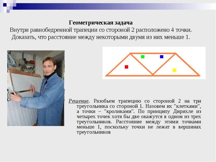 Геометрическая задача Внутри равнобедренной трапеции со стороной 2 расположен...