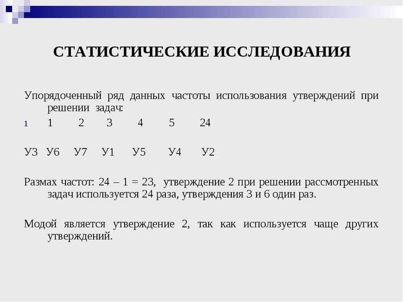 СТАТИСТИЧЕСКИЕ ИССЛЕДОВАНИЯ Упорядоченный ряд данных частоты использования ут...