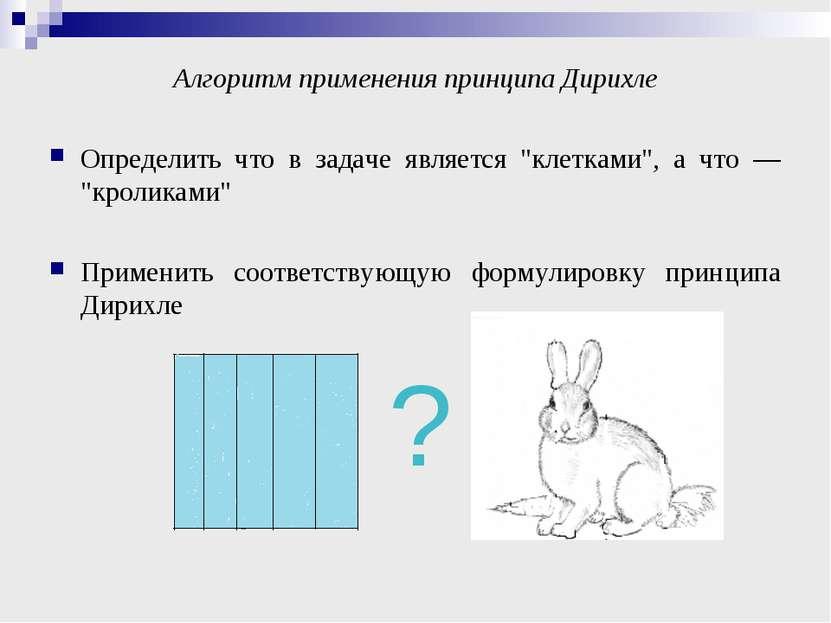 """Алгоритм применения принципа Дирихле Определить что в задаче является """"клетка..."""