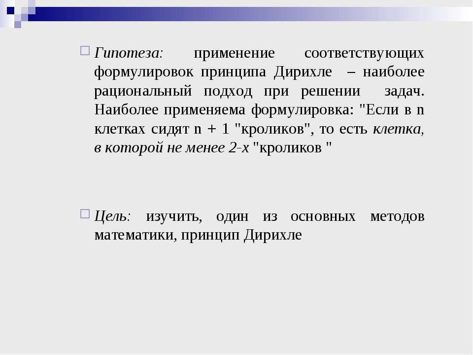 Гипотеза: применение соответствующих формулировок принципа Дирихле – наиболее...