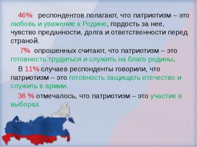46% респондентов полагают, что патриотизм – это любовь и уважение к Родине, г...