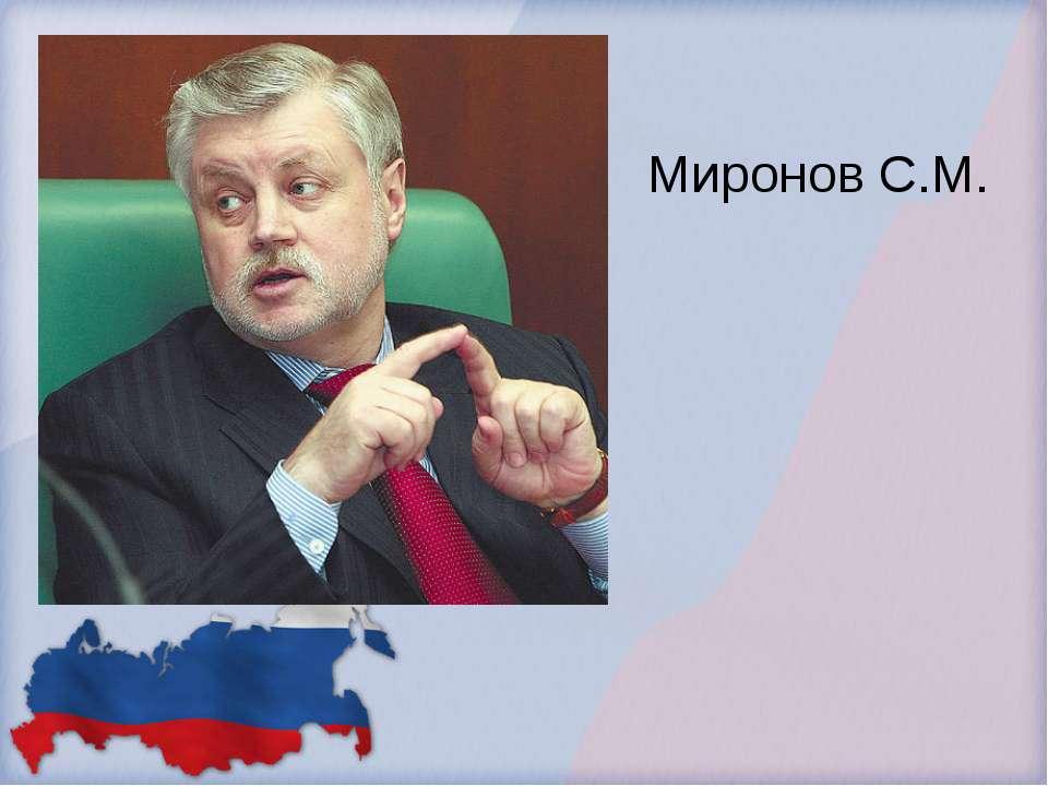 Миронов С.М.
