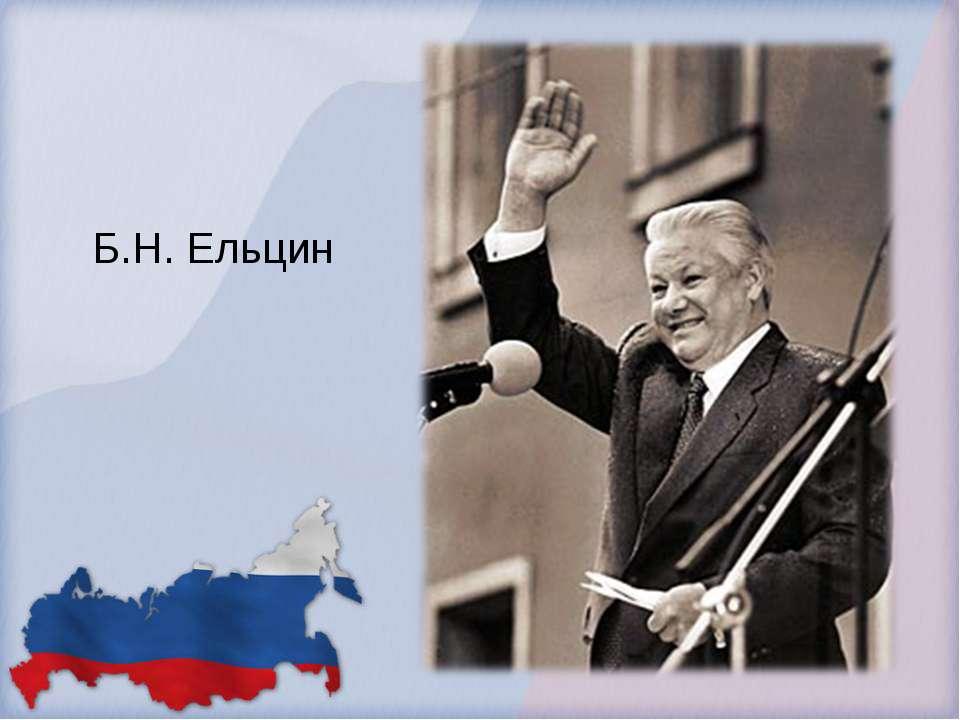 Б.Н. Ельцин