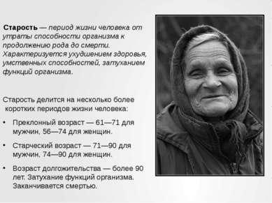Старость— период жизни человека от утраты способности организма к продолжени...
