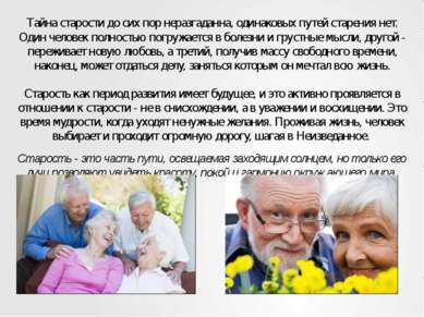 Тайна старости до сих пор неразгаданна, одинаковых путей старения нет. Один ч...