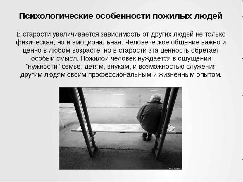 Психологические особенности пожилых людей В старости увеличивается зависимост...