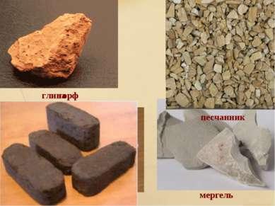 глина известняк мел мергель песчанник торф