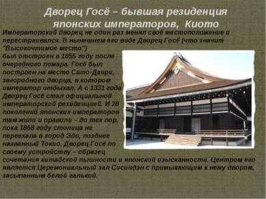 Императорский дворец не один раз менял своё местоположение и перестраивался. ...
