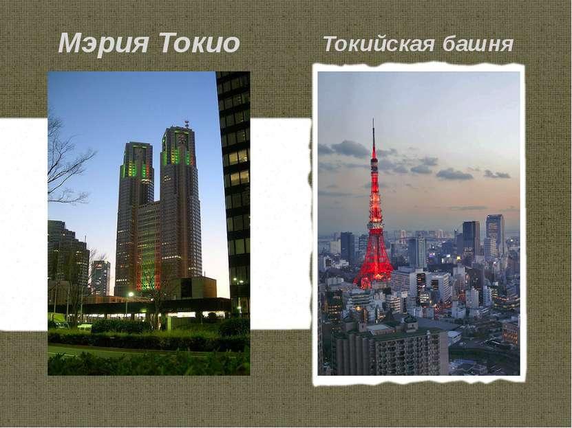 Мэрия Токио Токийская башня