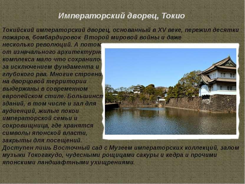 Токийский императорский дворец, основанный в XV веке, пережил десятки пожаров...