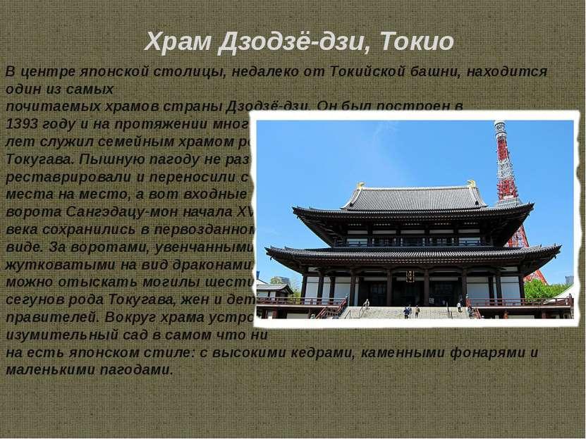 В центре японской столицы, недалеко от Токийской башни, находится один из сам...